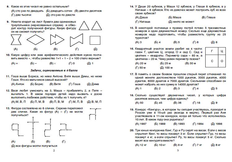Задания для олимпиады по математике 6 класс с ответами 2016 год